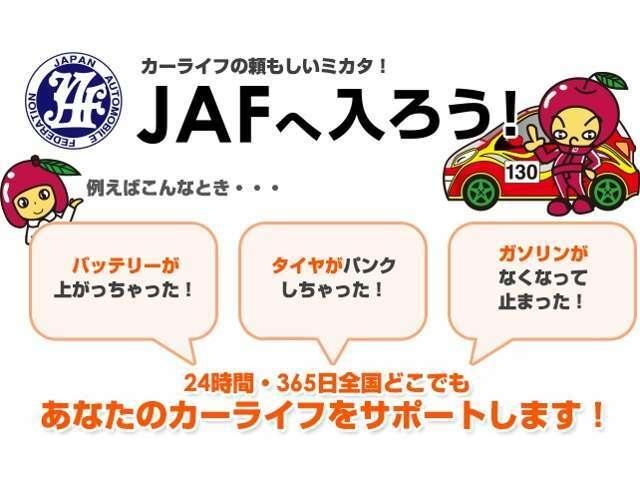 Aプラン画像:JAF加入しましょう、24時間365日。Honda Total Careと併せて充実のサポート体制があなたを待っています!