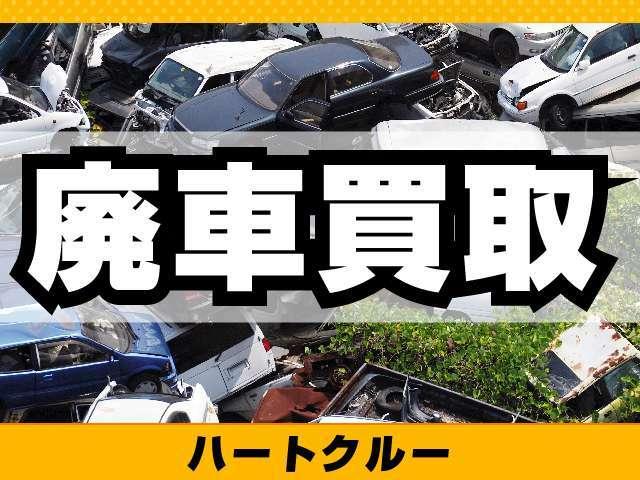 Bプラン画像:※下取りも大歓迎。値段の付かない車でも無料で廃車手続きいたします。※