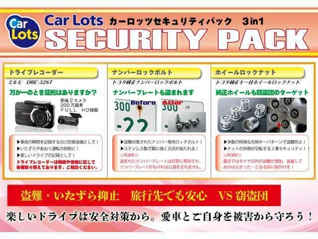 Bプラン画像:ドライブレコーダー ナンバー盗難防止ボルト アルミホイール盗難防止ナットの3点をお得にセット。