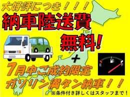 ※7月キャンペーン!ご自宅納車費用無料!ガソリン満タン!ご条件がありますので詳しくはスタッフまでお問い合わせください!