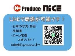 気になる箇所や見てみたいポイント、アップで見てみたいなど写真のご要望等、お気軽にご連絡ください☆【LINE ID→kpnice】