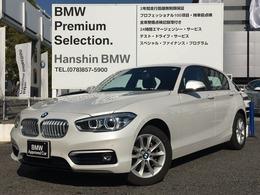BMW 1シリーズ 118d スタイル 弊社元デモカーPサポートコンフォートPKG