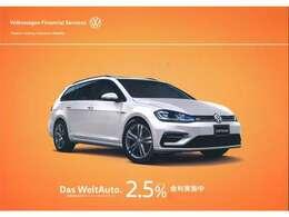 フォルクスワーゲン認定中古車の全てのモデルで、月々の支払を抑えられる据置設定型ローンを特別低金利2.5%で ご利用いただけます。なお、通常のオーナーズプランも3.3%でご利用頂けます。