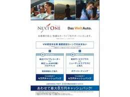 NextOneキャンペーン。据置設定ローン(条件あり)で店頭納車の方はオプションの付け方によって最大8万円のキャッシュバックが受けられます。