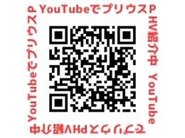 当店YouTubeチャンネルで、こちらのプリウスPHVを絶賛紹介中!『アップルラフロール橋本店』で検索してみてください♪
