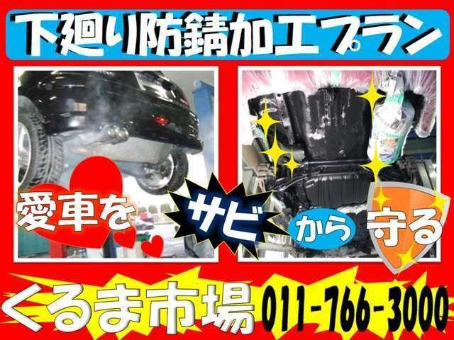 Bプラン画像:防錆加工で、お車も長持ち!