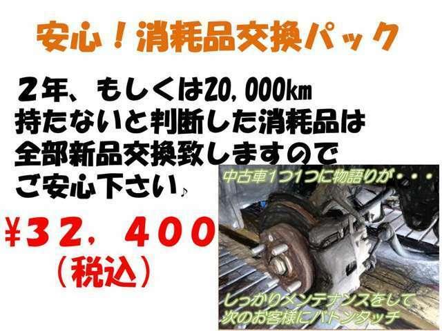 Bプラン画像:2年もしくは20000キロもたないと判断した消耗品を全部新品交換後に納車致します!!
