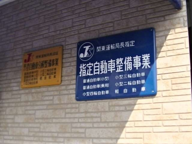Bプラン画像:(有)須賀自動車整備工場さんは関東運輸局の指定工場です!自動車の整備について一定の基準に適合する設備、技術及び管理組織を有するなどの厳しい基準をクリアした信頼ある整備工場さんです!