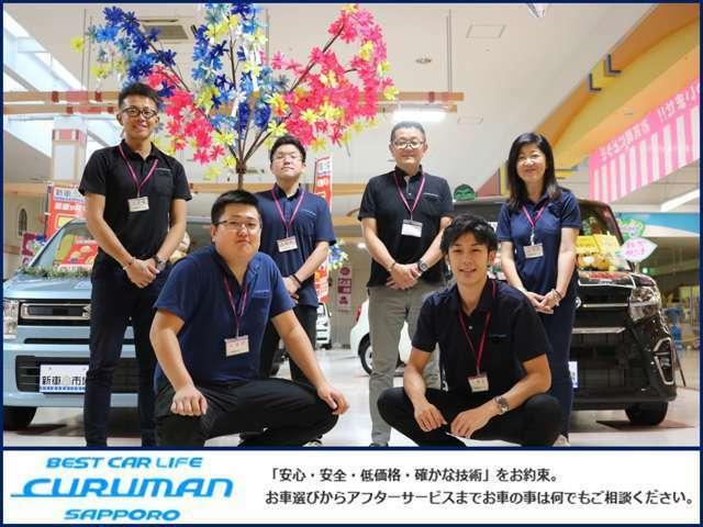 Bプラン画像:■クルマン札幌スタッフです♪■個性あふれるメンバーです!スタッフ一同、皆様のご来店お待ちしております。