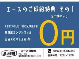 ◇ご成約特典 その1  オイル交換4回分無料キャンペーン実施中!(約2年間分)