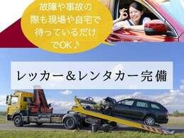 レンタカーは外車も用意しています。故障があった場合はレッカー車でレンタカーを持って故障車を引き取ります。納車時もレンタカーを引き上げながら納車いたします。