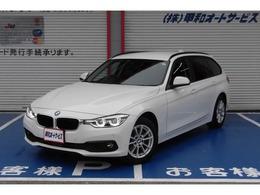BMW 3シリーズツーリング 320d ワンオーナー軽減ブレーキ 電動ゲート