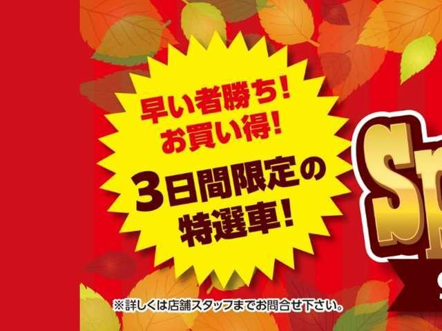 Special 3days開催!ご来店お待ちしております!