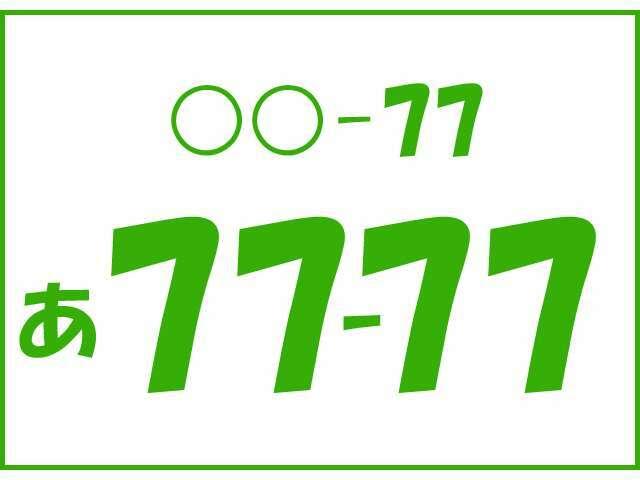 Aプラン画像:★希望ナンバープラン★記念日などのお好きなナンバーに♪(ナンバーは抽選の為、ご希望に添えない場合がございます。)