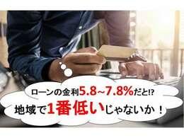 【ローン可能】頭金0円~最大84回までのお支払プランをご提案できます。お客様のライフプランに合わせたシミュレーションが可能ですので、お気軽にお問い合わせ下さい♪