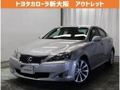 レクサス IS の中古車 250 大阪府摂津市 65.0万円