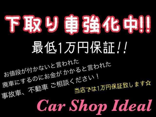 下取り強化中!!他店で値段がつかないと言われたお車や廃車にするのにお金がかかるといわれてしまったお車、不動車なんでもご相談下さい!当店では下取り価格1万円保証致します!