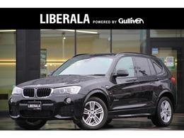 BMW X3 xドライブ20d Mスポーツ ディーゼルターボ 4WD ハーフレザーシート/ヒーター クルコン