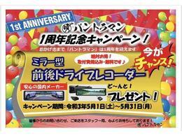 バントラマン祝1周年☆国産の前後ドライブレコーダーをプレゼント☆取付費用込み☆今がチャンス☆この機会にぜひ☆