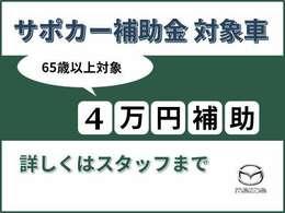 サポカー補助金4万円対象車です。詳細はスタッフまでお問合せください。