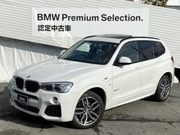 BMW X3 xドライブ20d Mスポーツ ディーゼルターボ 4WD 1オーナーサンルーフ茶レザ純正OP19AW