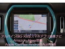 最新モデルは音声アシスタントAmazon Alexa搭載!Apple CarPlay/Android Auto対応♪よく使う機能を声で簡単操作できるボイスタッチもついています^^