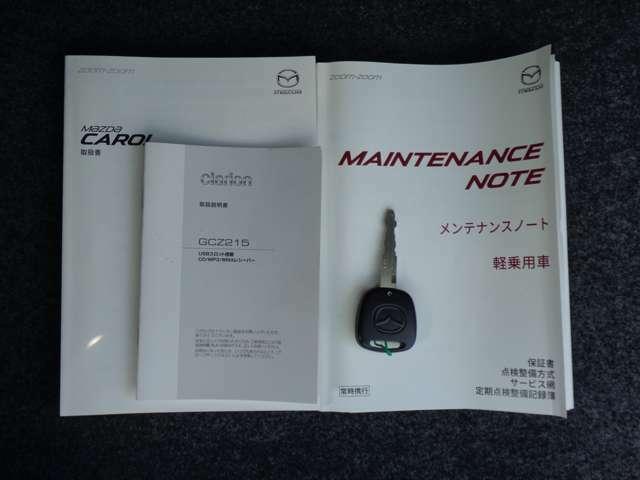 車輛取扱説明書・オーディオ説明書・メンテナンスノートあります。キーは1本です。