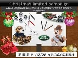12/28までに、ご成約のお客様に限り、ささやかですがXmasプレゼントをご用意させて頂きました!詳細はスタッフまで、お尋ね下さい!