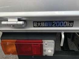 最大積載量2000キロ