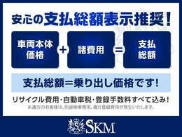 SKMでは総額以外の費用はかかりません。 自動車税や登録代行費用、車両整備等にかかる費用も諸費用に含まれております。 (※尾張小牧ナンバー登録、店頭納車の場合に限ります。)
