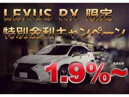 RX限定!特別低金利1.9%!頭金0円.最長120回払い可能!残価設定ローンOK!