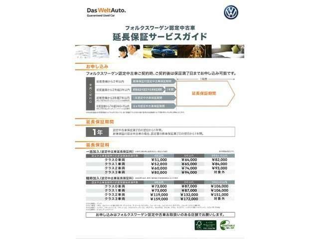 ★延長保証は1年間追加できます。ロードサービスももちろん無料でサービスを受けられます。