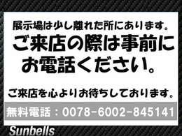 念のためご来店前には在庫確認をお願いいたします。フリーダイヤル◆0078-6002-845141◆または直通048-797-9457まで!臨時休業などの情報はホームページにてお知らせしております。sunbells.comも是非ご覧ください!