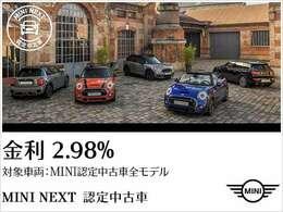 MINI認定中古車の全モデルに2.98%金利を実施しております。 ※6月末までの名義変更が条件となります。 ※61~84回払いは3.18%となります。