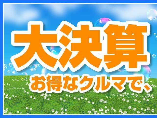 半期に一度の大決算フェア☆選りすぐりの特選車ラインナップでお客様のお越しをお待ちしております!