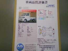 AIS社の車両検査済み!総合評価3.5点(評価点はAISによるS~Rの評価で令和2年8月現在のものです)☆是非、店頭で実車ともどもご確認下さいませ。お問合せ番号は40070125です♪