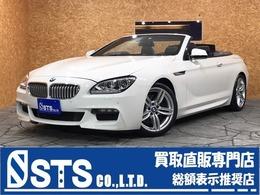 BMW 6シリーズカブリオレ 650i Mスポーツパッケージ 純正ナビ DTV Bカメラ 黒革シート