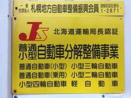 当社は北海道運輸局長から認証を受けた自動車整備工場です ベテラン2級整備士が常駐していますので納車前の整備も安心してお任せください!