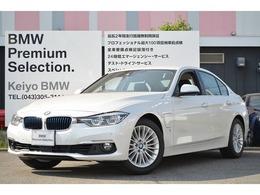 BMW 3シリーズ 330e iパフォーマンス ラグジュアリー デモカー ACC 衝突軽減 LED