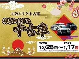 大阪トヨタ中古車は1/17(日)迄の「新春おすすめ中古車」をご用意しました!今プライベート空間が確保できる車の移動が見直されています。新年を新しい車でスタートしましょう~♪