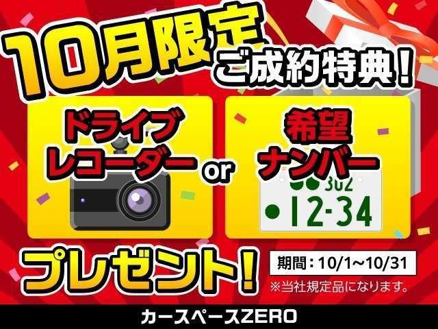 10月はご成約のお客様にドライブレコーダー(国産メーカー)又は希望ナンバープレゼント!!ドライブレコーダーはプラス1万円で前後カメラに交換可能!!詳しくはスタッフにご確認下さい!!