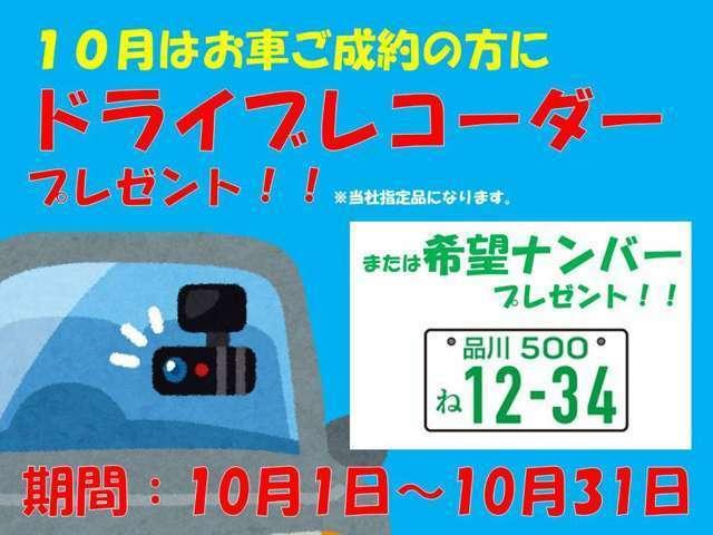 Aプラン画像:10月はご成約のお客様にドライブレコーダー(国産メーカー)又は希望ナンバープレゼント!!ドライブレコーダーはプラス1万円で前後カメラに交換可能!!詳しくはスタッフにご確認下さい!!