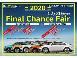 ★12月はファイナルチャンスフェアを開催いたします。成約特典もですが、状態の良い下取車が大量に入庫いたします。お問い合わせ電話番号03-3656-9995まで!