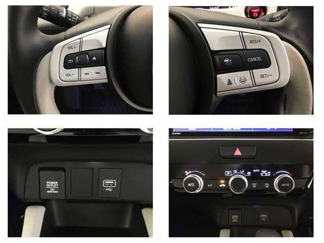 オーディオのステアリングリモコン、クルーズコントロール、電源ソケット、USB電源、フルオートエアコン