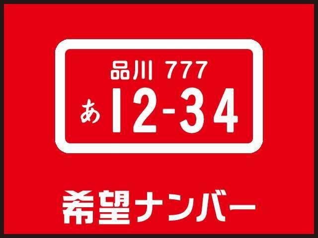 Bプラン画像:あなたの車に貴方の好きな番号を設定出来ます。希望ナンバープラン。覚えやすいのもよし。記念日でもよし。※番号が抽選の為、希望番号が設定出来ない可能性があります。
