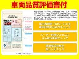 【認定車】第3者鑑定機関2社の厳しい検査を受けております。日本自動車鑑定協会・株式会社AISによる検査を実施!その検査結果を状態表として提示しておりますので、安心のお車選びが出来ます!!