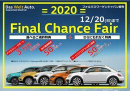 ★12月はファイナルチャンスフェアを開催いたします。成約特典もですが、状態の良い下取車が大量に入庫いたします。お問い合わせ電話番号0336569995まで!