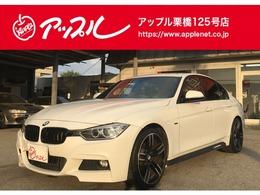 BMW 3シリーズ 320d ブルーパフォーマンス Mスポーツ サンルーフ/メーカーナビ/Bカメラ/アルミ