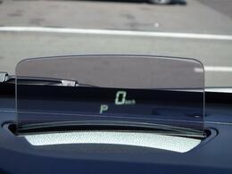 走行中、メーターに目配せしなくてもフロントガラスに映し出される速度表記で安心して運転できます。