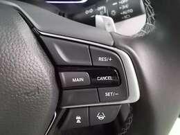 高速道路で便利なクルーズコントロール付き!